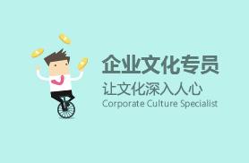 企业文化专员